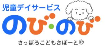 札幌市の児童デイサービス のびのび